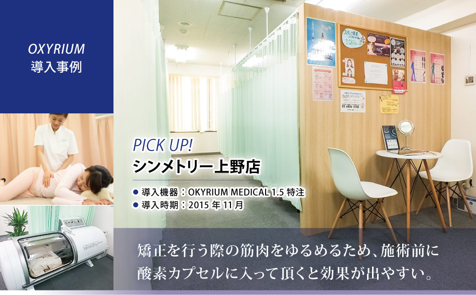 導入機器:OXYRIUM Medical 1.6