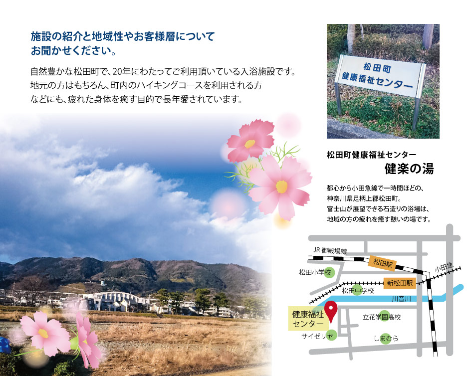 松田 神奈川 町 県